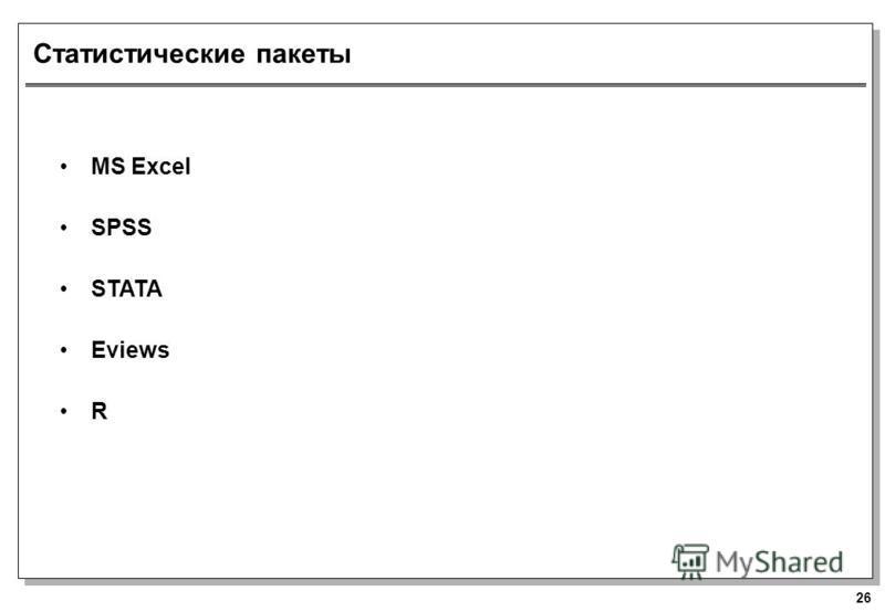 26 Статистические пакеты MS Excel SPSS STATA Eviews R