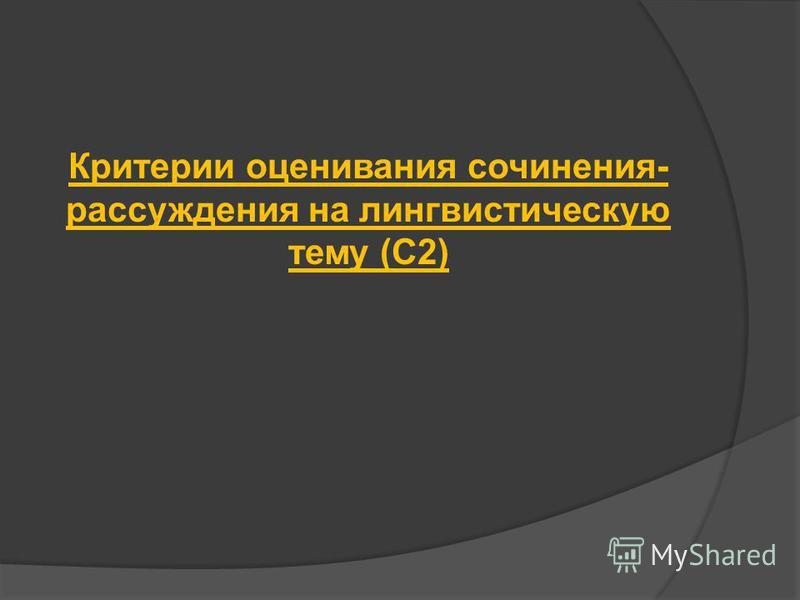 Критерии оценивания сочинения- рассуждения на лингвистическую тему (С2)