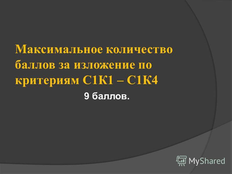 Максимальное количество баллов за изложение по критериям С1К1 – С1К4 9 баллов.