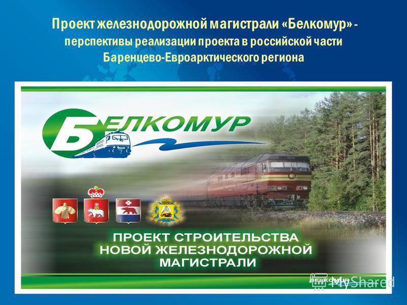 Проект железнодорожной магистрали «Белкомур» - перспективы реализации проекта в российской части Баренцево-Евроарктического региона