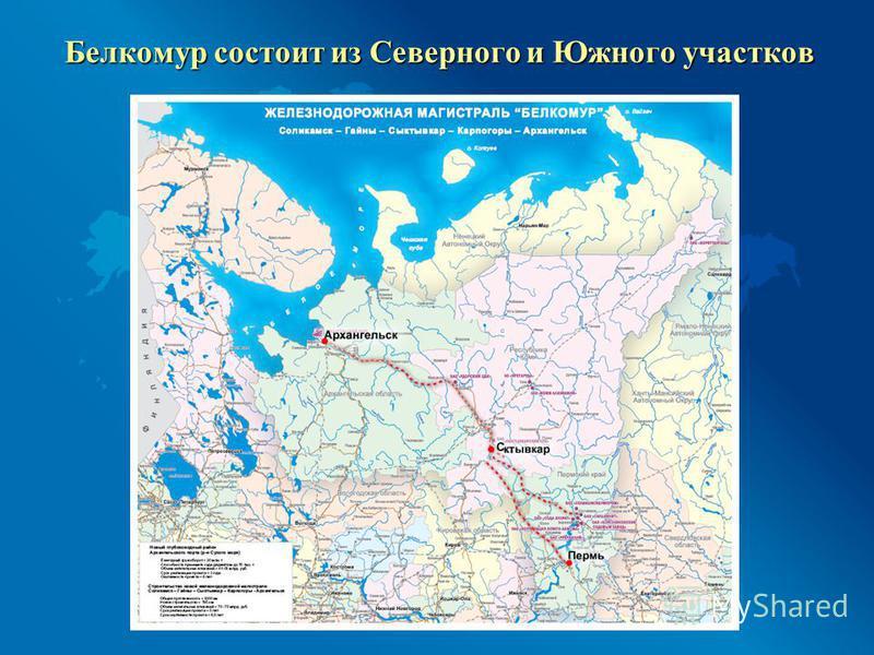 Белкомур состоит из Северного и Южного участков