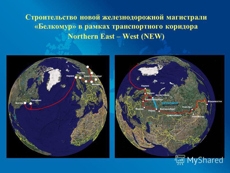 Строительство новой железнодорожной магистрали «Белкомур» в рамках транспортного коридора Northern East – West (NEW)
