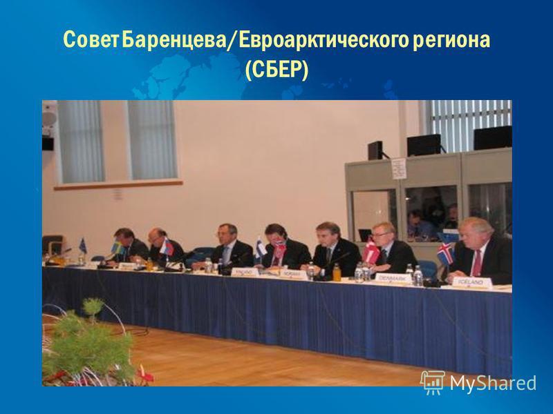 Совет Баренцева/Евроарктического региона (СБЕР)