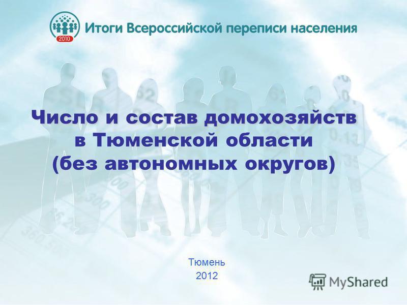 Число и состав домохозяйств Число и состав домохозяйств в Тюменской области (без автономных округов) Тюмень 2012
