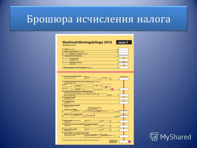 Брошюра исчисления налога