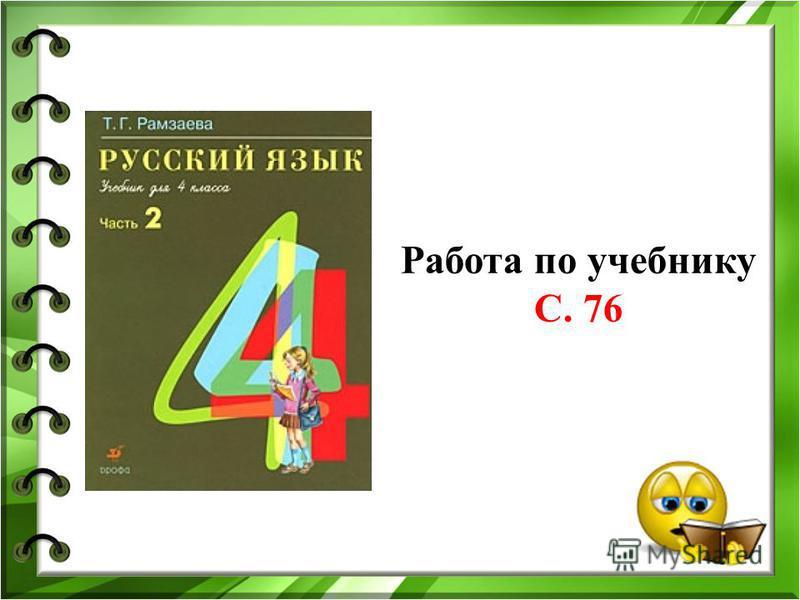 Работа по учебнику С. 76