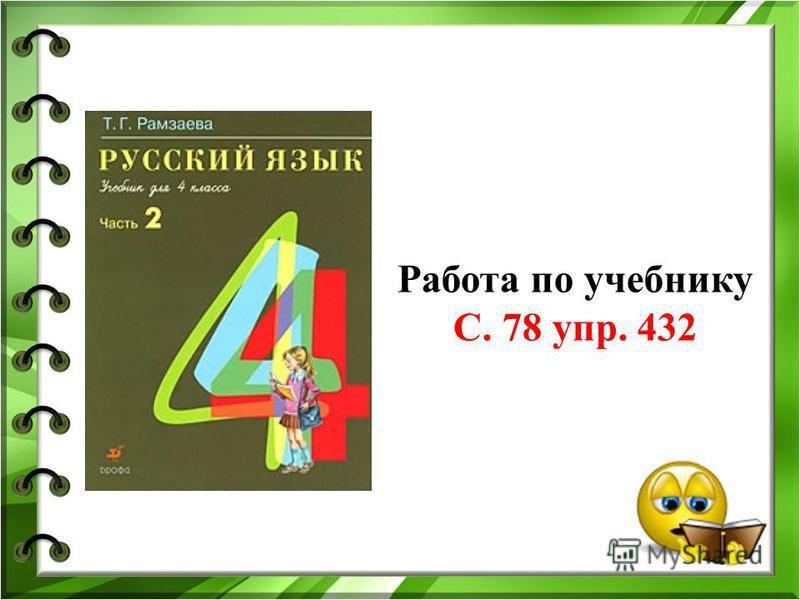 Работа по учебнику С. 78 упр. 432