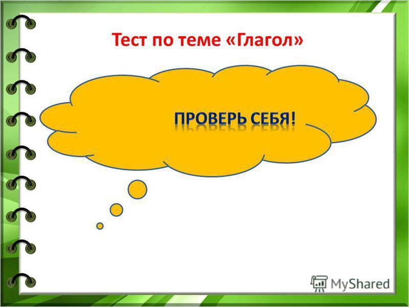 Тест по теме «Глагол»
