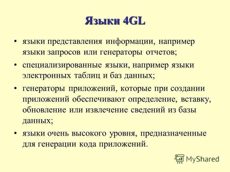 Языки 4GL языки представления информации, например языки запросов или генераторы отчетов; специализированные языки, например языки электронных таблиц и баз данных; генераторы приложений, которые при создании приложений обеспечивают определение, встав