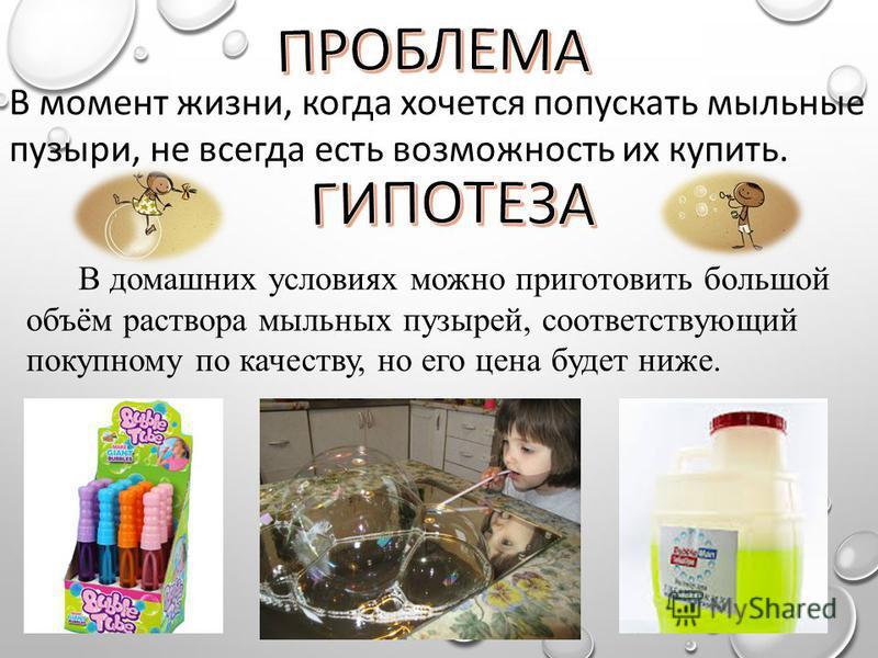 Как сделать большие мыльные пузыри в домашних условиях с глицерином