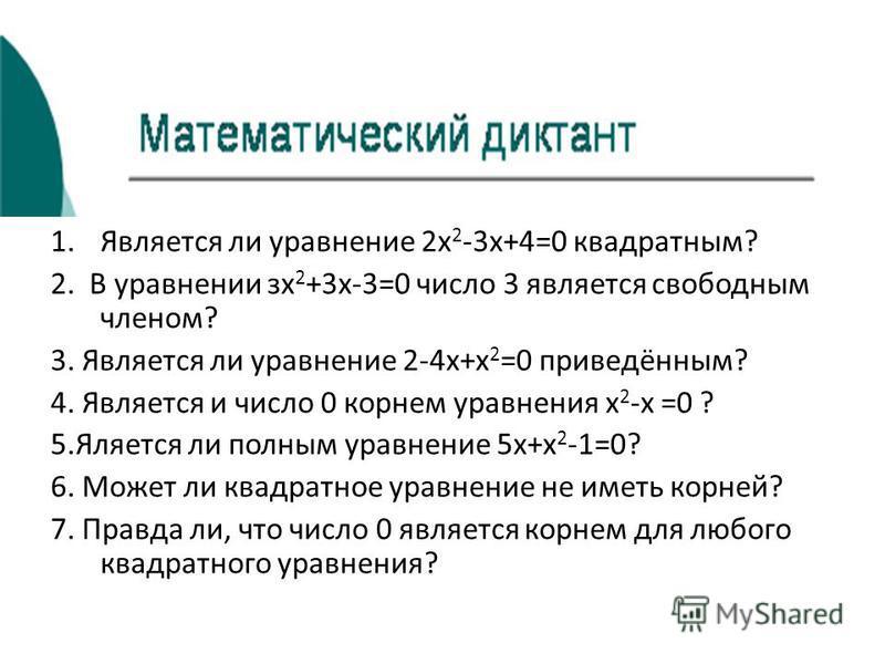 1. х 2 = 36 х = ± 6 2. х 2 = 17 х = ± 3. х 2 = - 49 решений нет 4. 3 х 2 = 27 х = ± 3