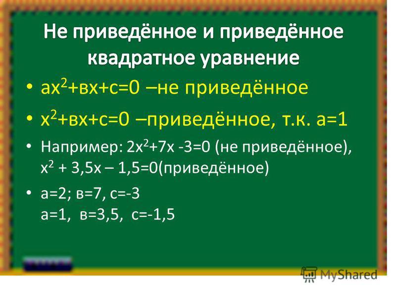Квадратным уравнением называется уравнение вида ах 2 +вх+с=0, где х – переменная, а, в, с – некоторые числа, причём а 0.