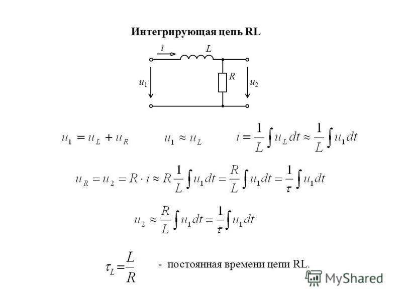 Интегрирующая цепь RL - постоянная времени цепи RL. u1u1 u2u2 L R i