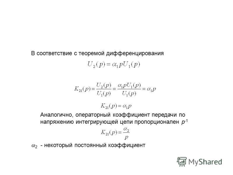 В соответствие с теоремой дифференцирования Аналогично, операторный коэффициент передачи по напряжению интегрирующей цепи пропорционален p -1 2 - некоторый постоянный коэффициент