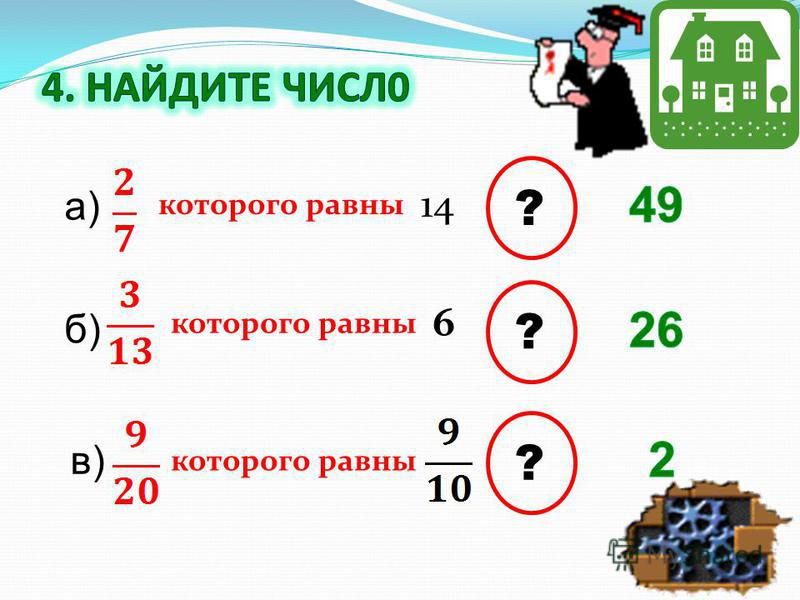 от а) 14 39 б) 100 в) от