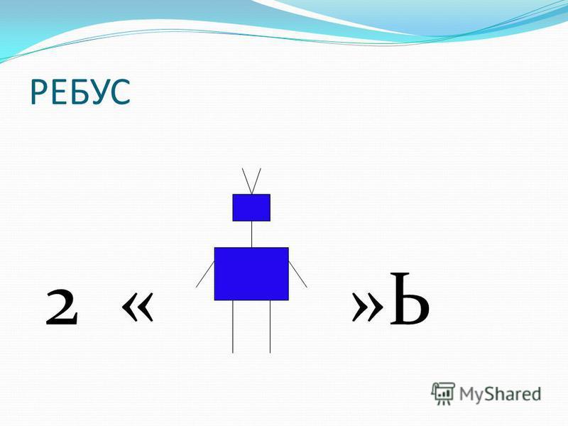 6 класс Учитель Калюжная М.В МБОУ гимназия 5