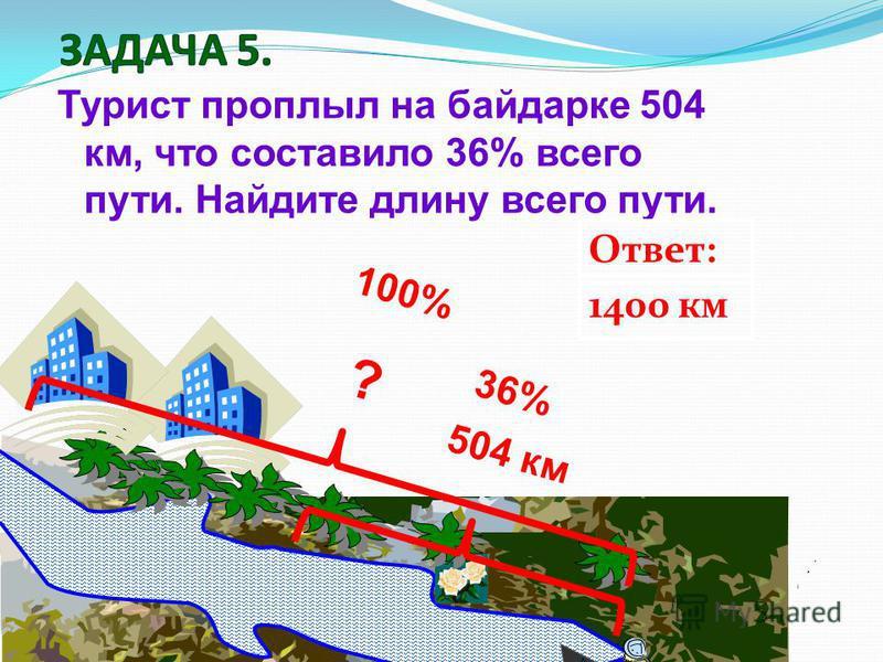 Задача 4. До избушки на курьих ножках 84 км. Ведьма пролетела этого пути. Сколько километров ей осталось пролететь? ? 36 км 84 км Ответ: