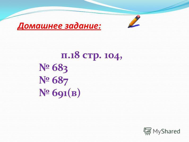 Самостоятельная работа 1 вариант 1) найти число, если 3/7 его составляют 21.(49) 2) найти число, если 15% его составляют 6.(40) 3) найти число, если 0,88 его составляет 211,2.(240) 2 вариант 1) найти число, если 3/8 его составляют 24.(64) 2) найти чи
