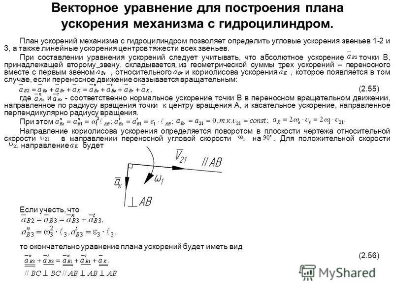 Векторное уравнение для построения плана ускорения механизма с гидроцилиндром. План ускорений механизма с гидроцилиндром позволяет определить угловые ускорения звеньев 1-2 и 3, а также линейные ускорения центров тяжести всех звеньев. При составлении