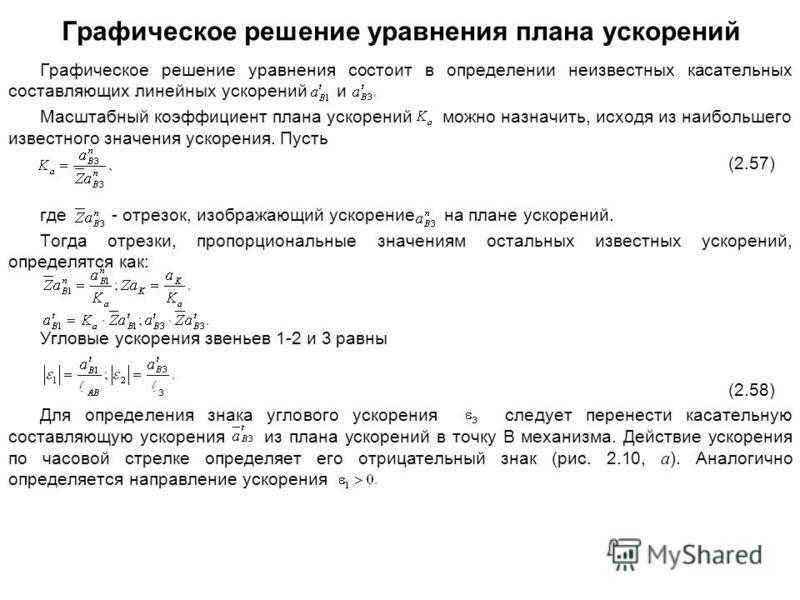 Графическое решение уравнения плана ускорений Графическое решение уравнения состоит в определении неизвестных касательных составляющих линейных ускорений и Масштабный коэффициент плана ускорений можно назначить, исходя из наибольшего известного значе