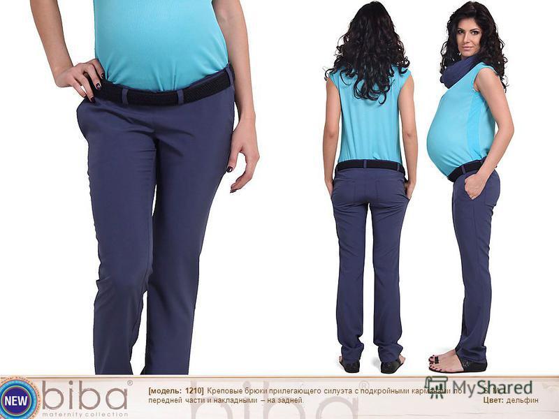 S, M, L Цвет: дельфин [модель: 1210] Креповые брюки прилегающего силуэта с подкройными карманами по передней части и накладными – на задней.
