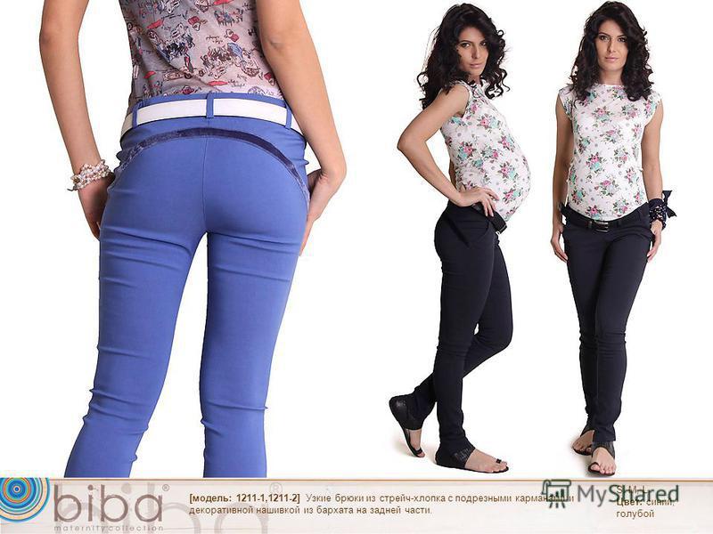 S, M, L Цвет: синий; голубой [модель: 1211-1,1211-2] Узкие брюки из стрейч-хлопка с подрезными карманами и декоративной нашивкой из бархата на задней части.