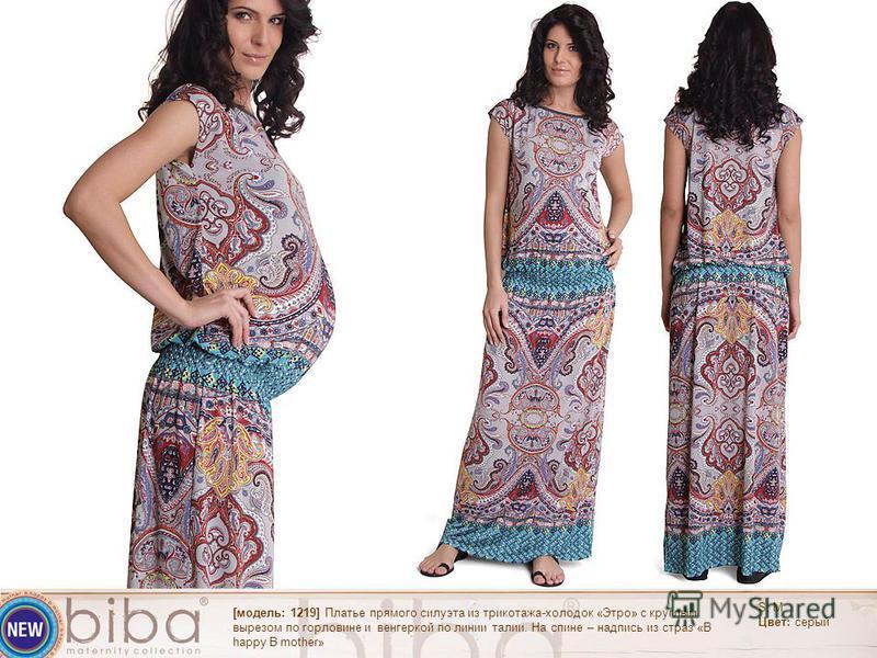 S, M Цвет: серый [модель: 1219] Платье прямого силуэта из трикотажа-холодок «Этро» с круглым вырезом по горловине и венгеркой по линии талии. На спине – надпись из страз «B happy B mother»