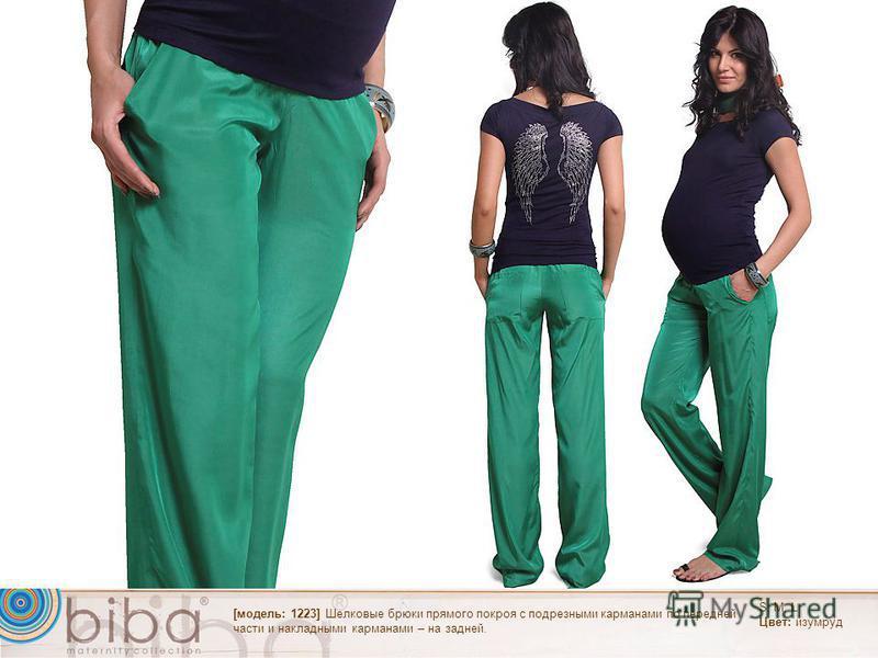 S, M, L Цвет: изумруд [модель: 1223] Шелковые брюки прямого покроя с подрезными карманами по передней части и накладными карманами – на задней.