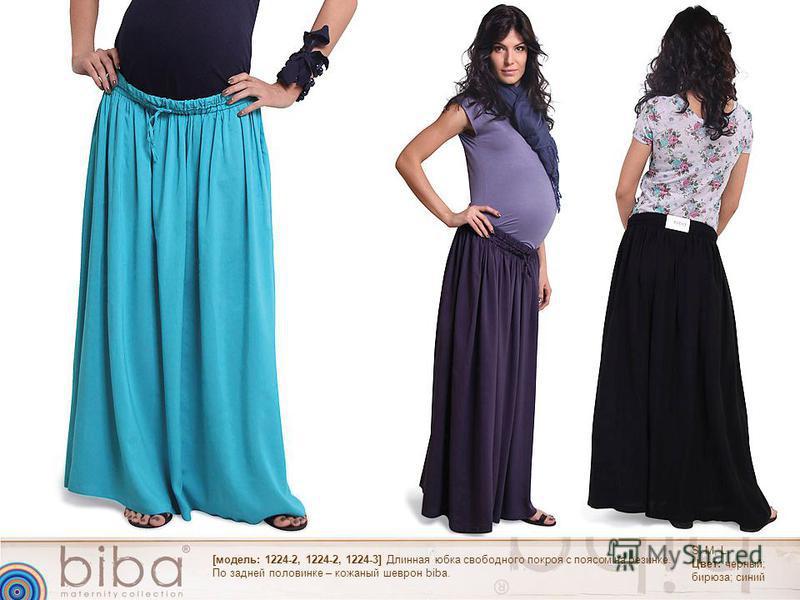 S, M, L Цвет: черный; бирюза; синий [модель: 1224-2, 1224-2, 1224-3] Длинная юбка свободного покроя с поясом на резинке. По задней половинке – кожаный шеврон biba.