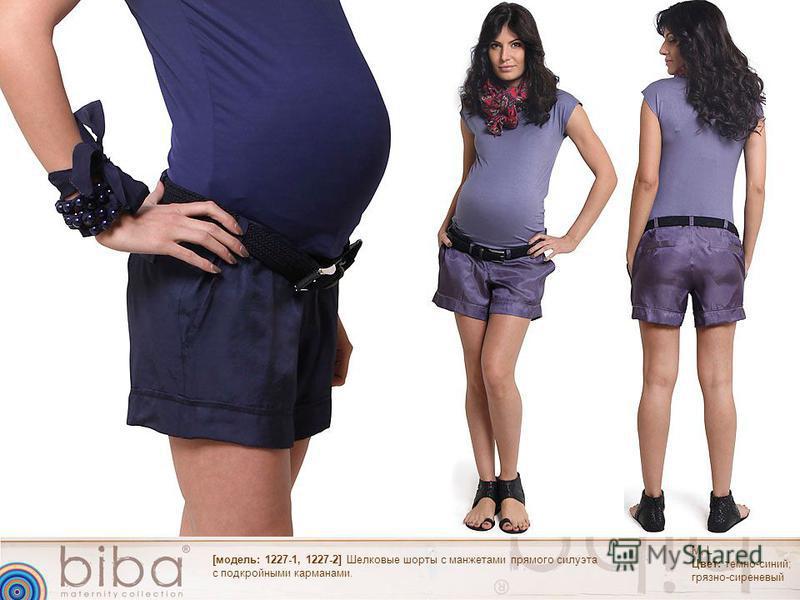 M, L Цвет: темно-синий; грязно-сиреневый [модель: 1227-1, 1227-2] Шелковые шорты с манжетами прямого силуэта с подкройными карманами.