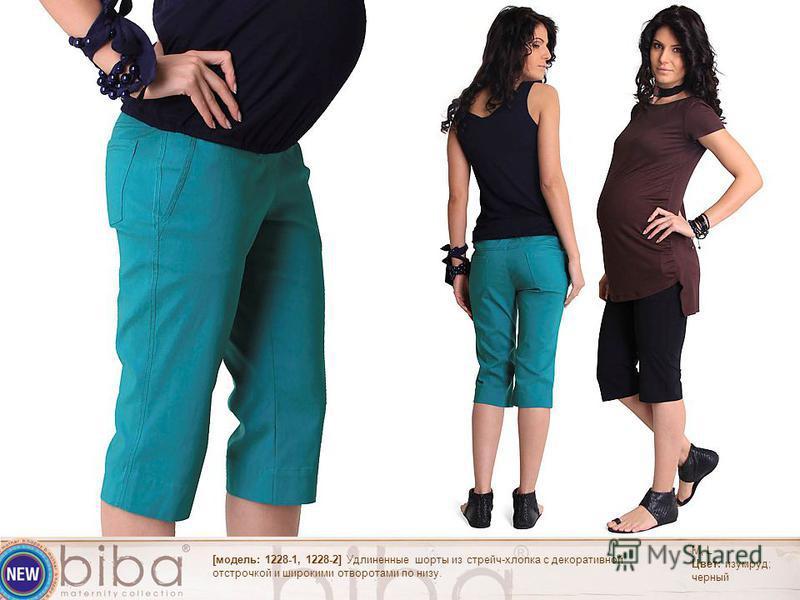 M, L Цвет: изумруд; черный [модель: 1228-1, 1228-2] Удлиненные шорты из стрейч-хлопка с декоративной отстрочкой и широкими отворотами по низу.