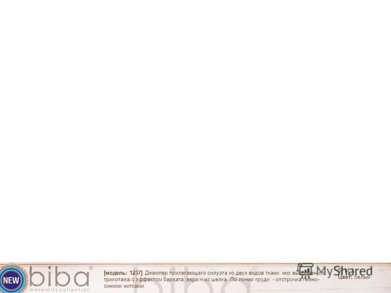 S, M, L Цвет: белый [модель: 1237] Джемпер прилегающего силуэта из двух видов ткани: низ выполнен из трикотажа с эффектом бархата; верх – из шелка. По линии груди - отстрочка темно- синими нитками.