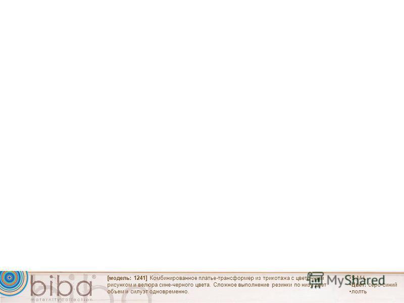 S,M,L Цвет: серо-синий кольт [модель: 1241] Комбинированное платье-трансформер из трикотажа с цветочным рисунком и велюра сине-черного цвета. Сложное выполнение резинки по низу дает объем и силуэт одновременно.