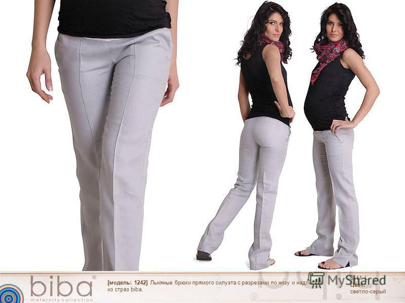 S, M, L Цвет: светло-серый [модель: 1242] Льняные брюки прямого силуэта с разрезами по низу и надписью из страз biba.