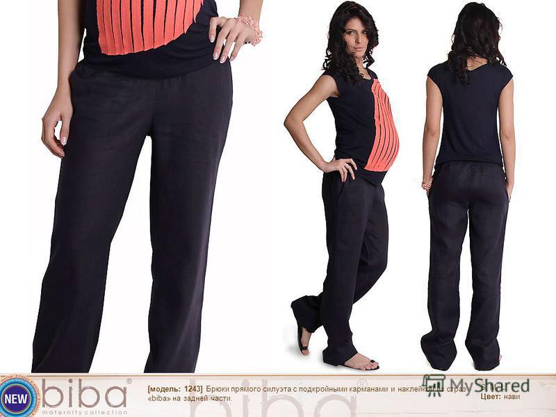 S, M, L Цвет: нави [модель: 1243] Брюки прямого силуэта с подкройными карманами и наклейкой из страз «biba» на задней части.