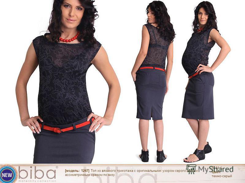 S, M, L Цвет: темно-серый [модель: 1247] Топ из вязаного трикотажа с оригинальными узором серого цвета и ассиметричным срезом по низу.
