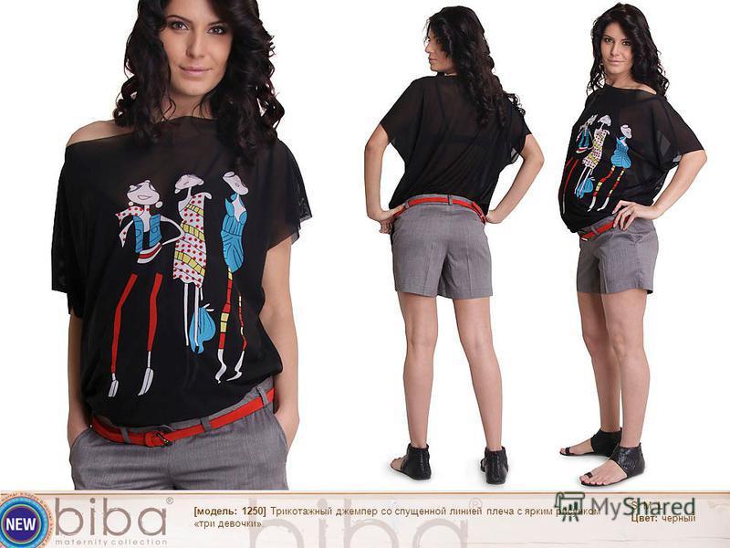 S, M, L Цвет: черный [модель: 1250] Трикотажный джемпер со спущенной линией плеча с ярким рисунком «три девочки».