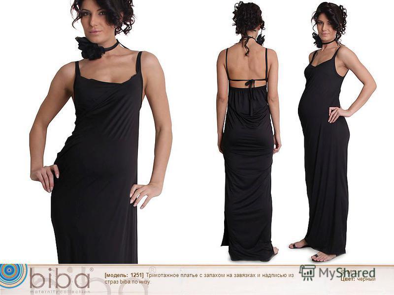S, M, L Цвет: черный [модель: 1251] Трикотажное платье с запахом на завязках и надписью из страз biba по низу.