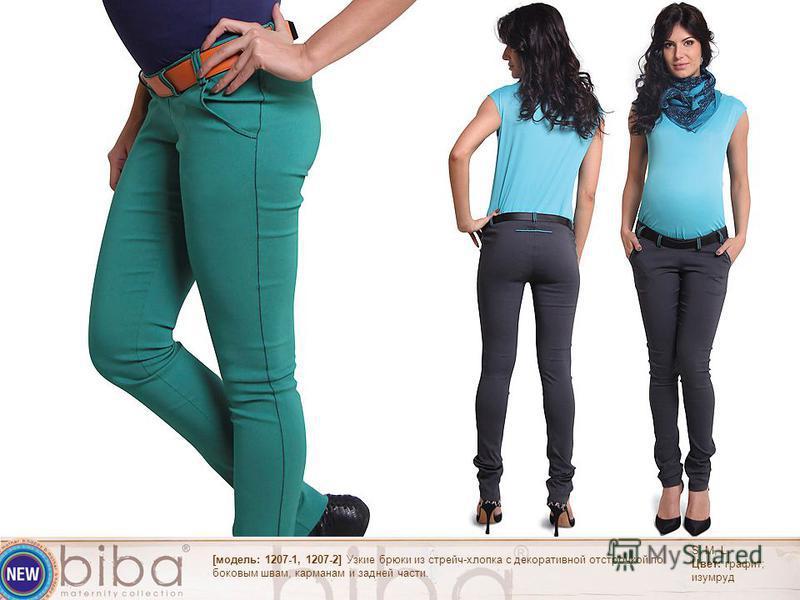 S, M, L Цвет: графит; изумруд [модель: 1207-1, 1207-2] Узкие брюки из стрейч-хлопка с декоративной отстрочкой по боковым швам, карманам и задней части.