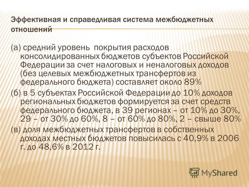 Эффективная и справедливая система межбюджетных отношений (а) средний уровень покрытия расходов консолидированных бюджетов субъектов Российской Федерации за счет налоговых и неналоговых доходов (без целевых межбюджетных трансфертов из федерального бю