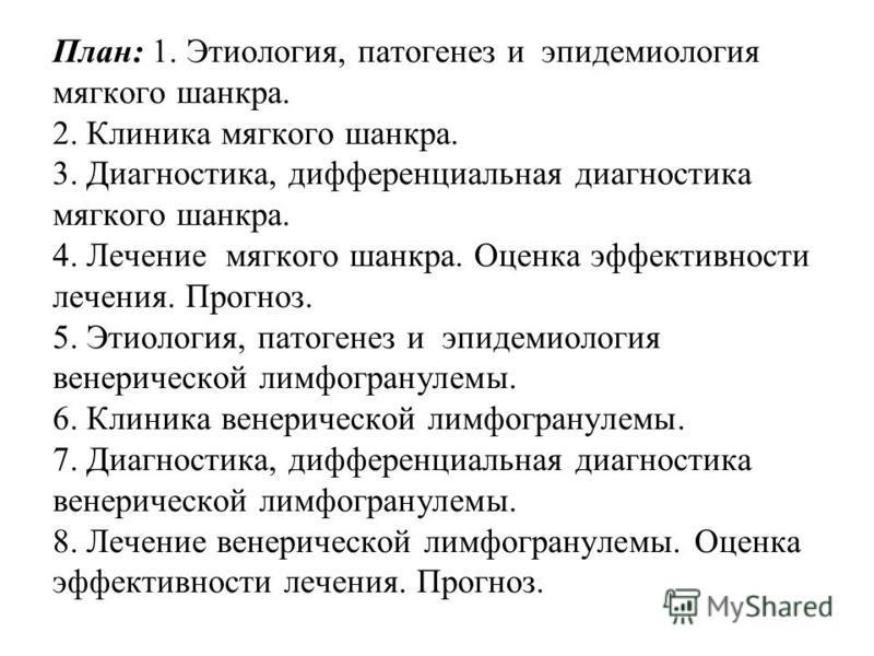 Шанкр Мягкий