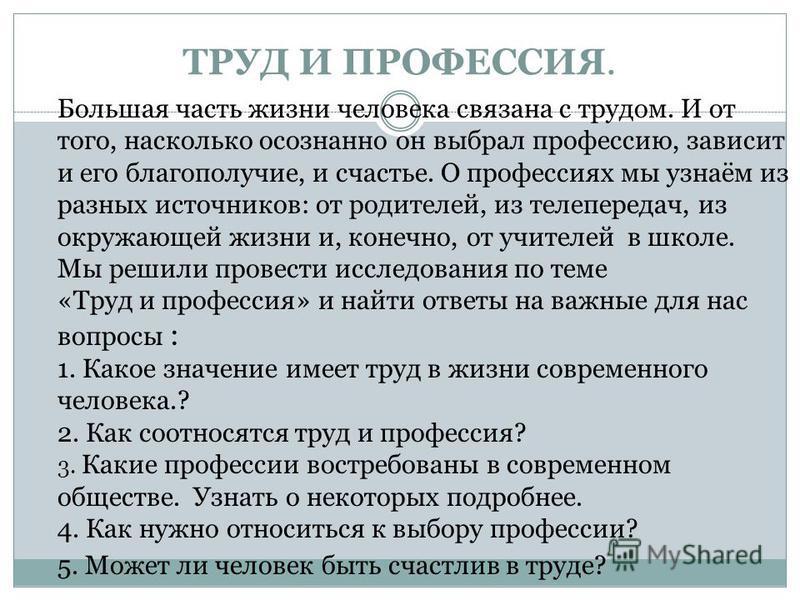 Презентация на тему ТРУД И ПРОФЕССИЯ Большая часть жизни  1 ТРУД