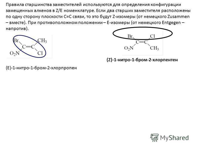 Правила старшинства заместителей используются для определения конфигурации замещенных алкенов в Z/E номенклатуре. Если два старших заместителя расположены по одну сторону плоскости С=С связи, то это будут Z-изомеры (от немецкого Zusammen – вместе). П