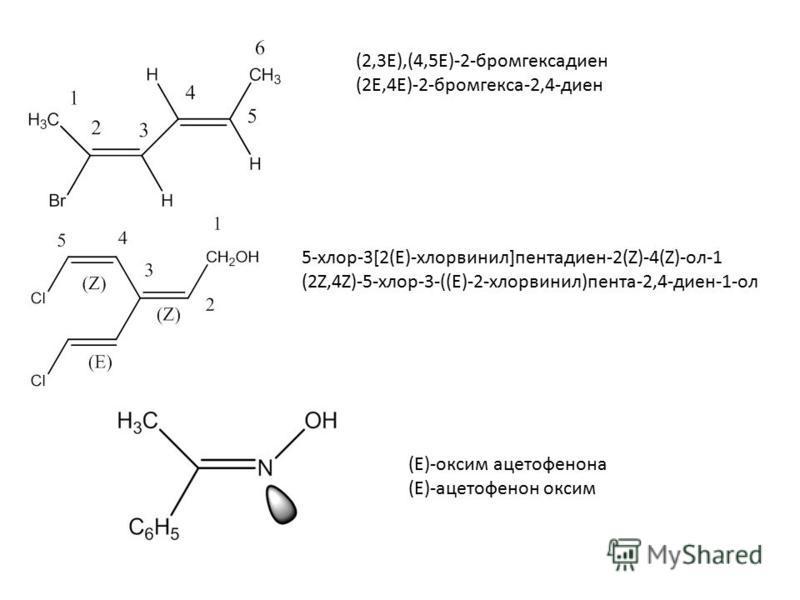(2,3E),(4,5E)-2-бромгексадиен (2Е,4Е)-2-бромгекса-2,4-диен 5-хлор-3[2(Е)-хлорвинил]пентадиен-2(Z)-4(Z)-ол-1 (2Z,4Z)-5-хлор-3-((Е)-2-хлорвинил)пента-2,4-диен-1-ол (Е)-оксим ацетофенона (Е)-ацетофенон оксим