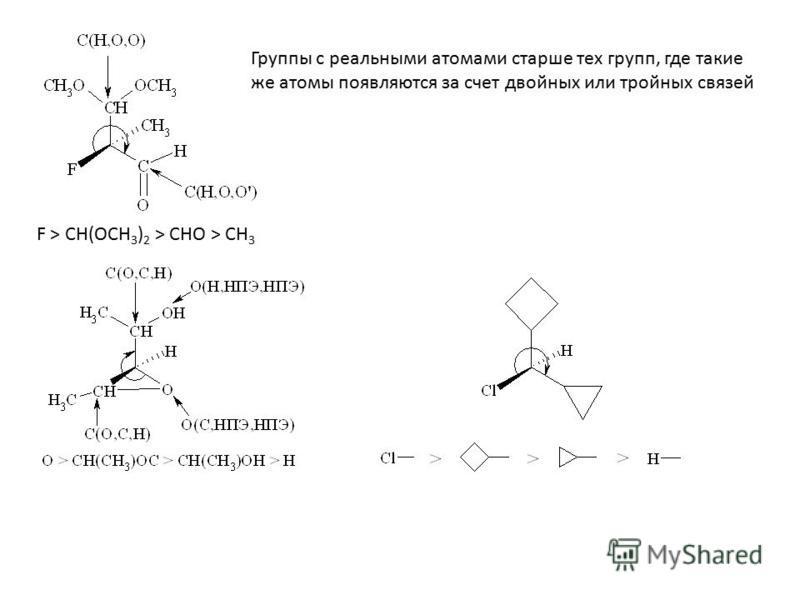 F > CH(OCH 3 ) 2 > CHO > CH 3 Группы с реальными атомами старше тех групп, где такие же атомы появляются за счет двойных или тройных связей