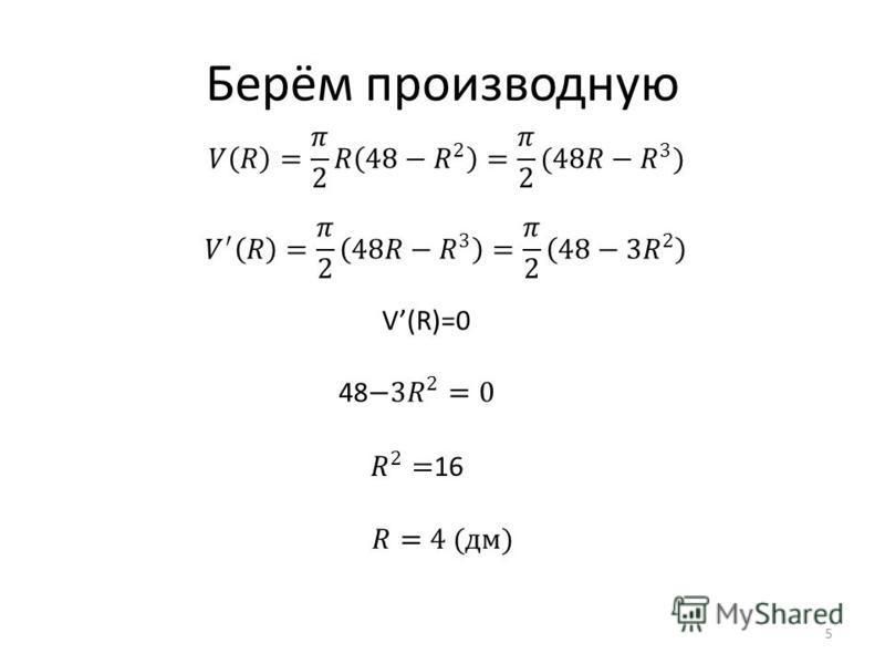 Берём производную V(R)=0 5