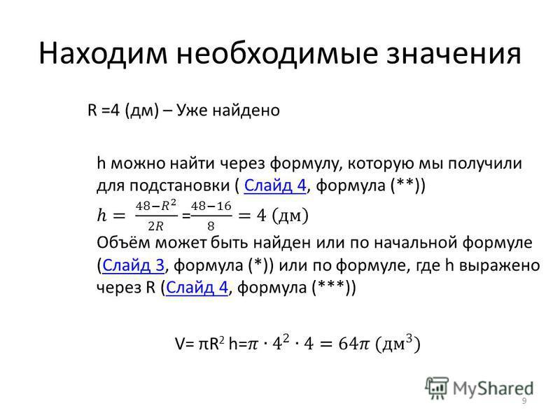 Находим необходимые значения R =4 (дм) – Уже найдено 9