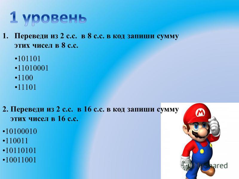 101101 11010001 1100 11101 1. Переведи из 2 с.с. в 8 с.с. в код запиши сумму этих чисел в 8 с.с. 2. Переведи из 2 с.с. в 16 с.с. в код запиши сумму этих чисел в 16 с.с. 10100010 110011 10110101 10011001