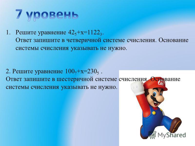 1. Решите уравнение 42 5 +х=1122 3. Ответ запишите в четверичной системе счисления. Основание системы счисления указывать не нужно. 2. Решите уравнение 100 7 +х=230 5. Ответ запишите в шестеричной системе счисления. Основание системы счисления указыв
