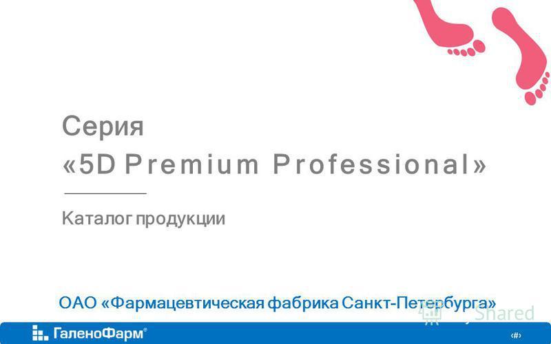 1 ОАО «Фармацевтическая фабрика Санкт-Петербурга» Серия «5D Premium Professional» Каталог продукции